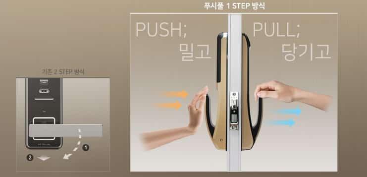 قفل دیجیتال کره ای
