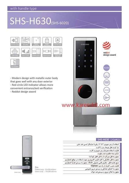 قفل دیجیتال سامسونگ مدل SHS-H630 کارتی با بدنه استیل ضد زنگ