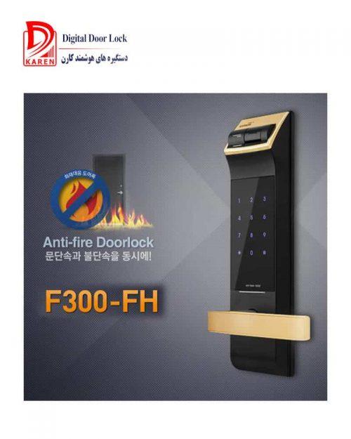 قفل دیجیتال گیت من مدل F300-FH رمزی و اثرانگشتی مجهز به ریموت کنترل