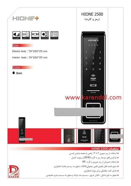 قفل دیجیتال HIONE مدل H2500 کارتی همراه با کلید مکانیکی