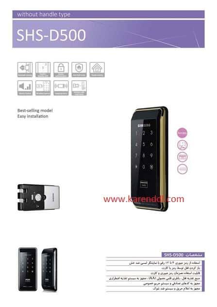 قفل دیجیتال سامسونگ مدل SHS-D500 کارتی بدون دستگیره (شب بند دیجیتال)