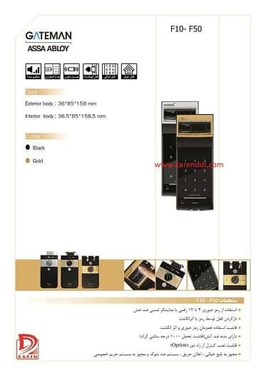قفل دیجیتال گیت من مدل F50-FD اثر انگشتی بدون دستگیره (شب بند دیجیتال)