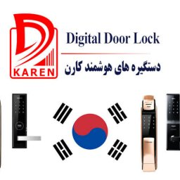 قفل دیجیتال کره ای کارن