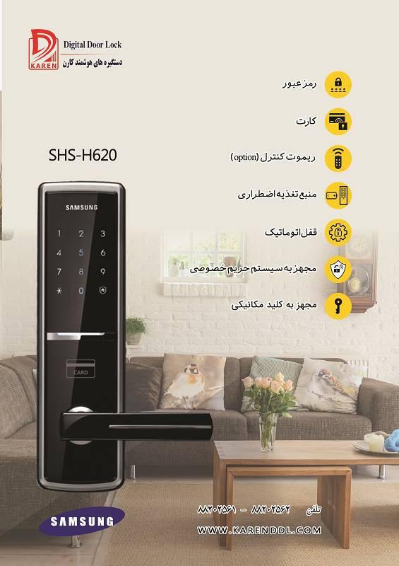 قفل کارتی درب دیجیتال سامسونگ مدل SHS-H620