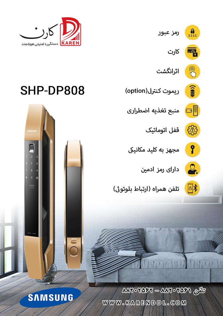کاتالوگ DP808