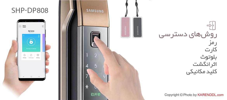 روشهای دسترسی قفل الکترونیکی سامسونگ SHP-DP808