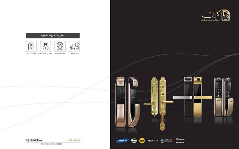 گروه بازرگانی کارن اولین وارد کننده قفل دیجیتال امنیتی هوشمند