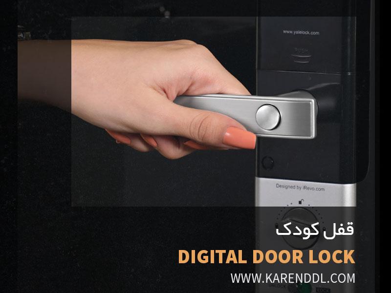 مزایای-استفاده-از-قفل-دیجیتال-قفل-کودک