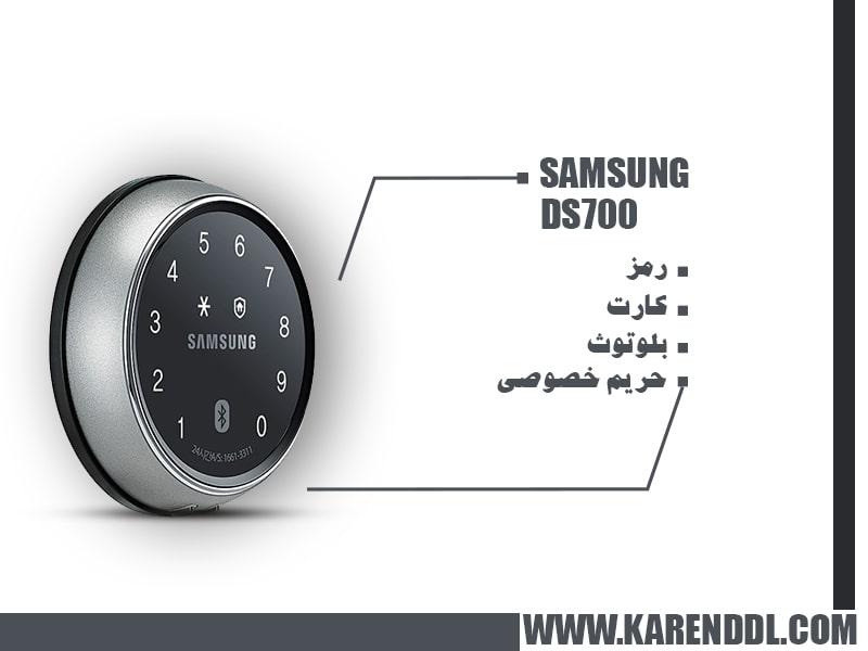قفل دیجیتال سامسونگ DS700