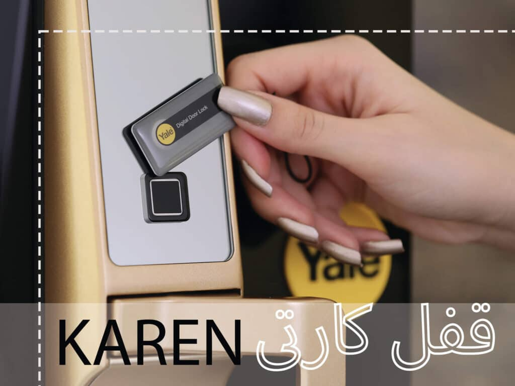 قفل-کارتی
