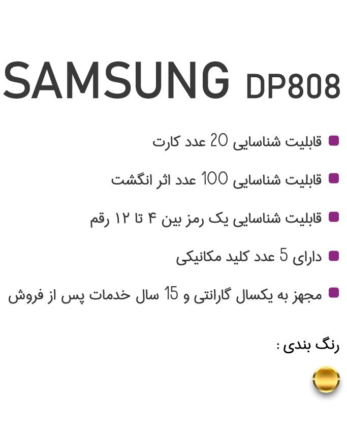 روش های دسترسی به قفل dp808