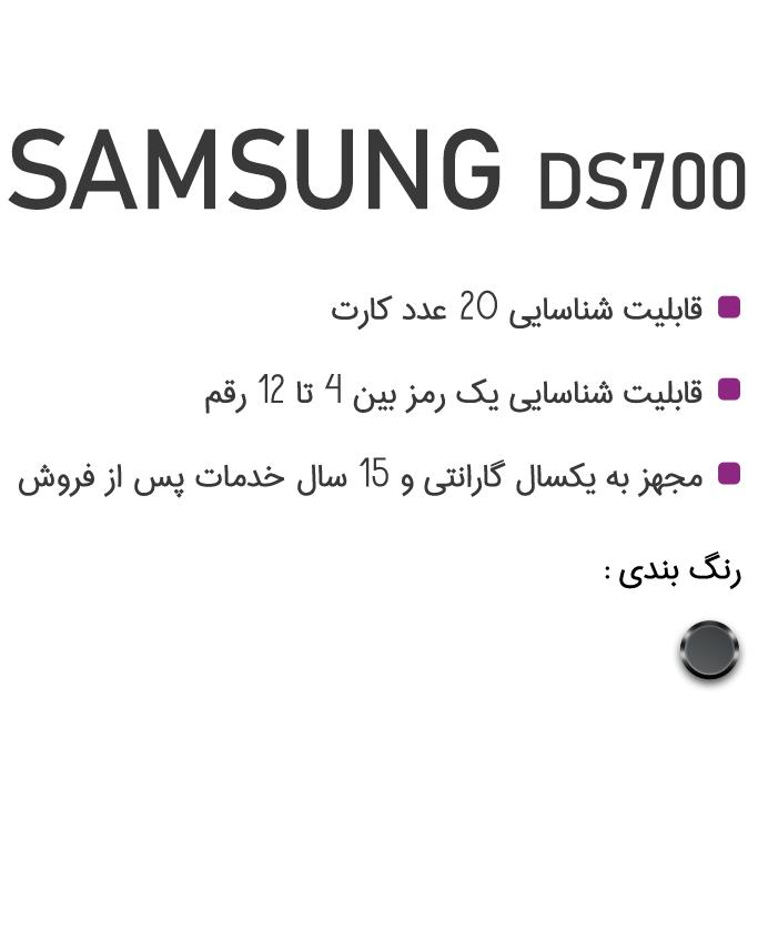 روش های دسترسی به قفل ds700