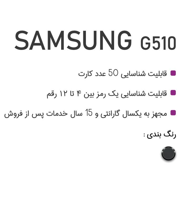 روش های دسترسی به قفل g510