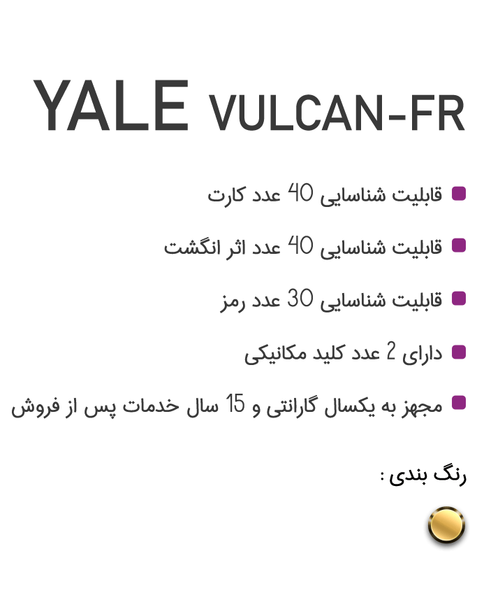 روش های دسترسی به قفل vulcan-fr